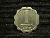 Israel, One Agarot 1964, UNC, FT177